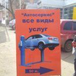 """Штендеры - Рекламное агенство """"Паприка"""" - Саранск"""