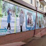 """Баннер - Рекламное агенство """"Паприка"""" - Саранск"""